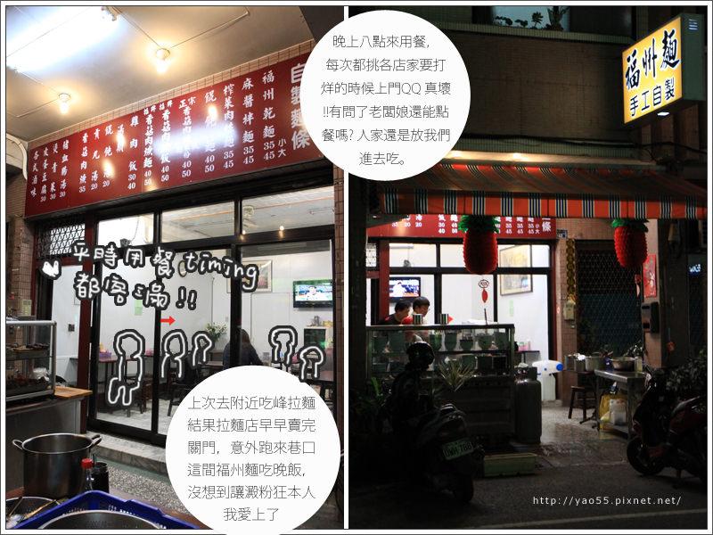 福州麵店門