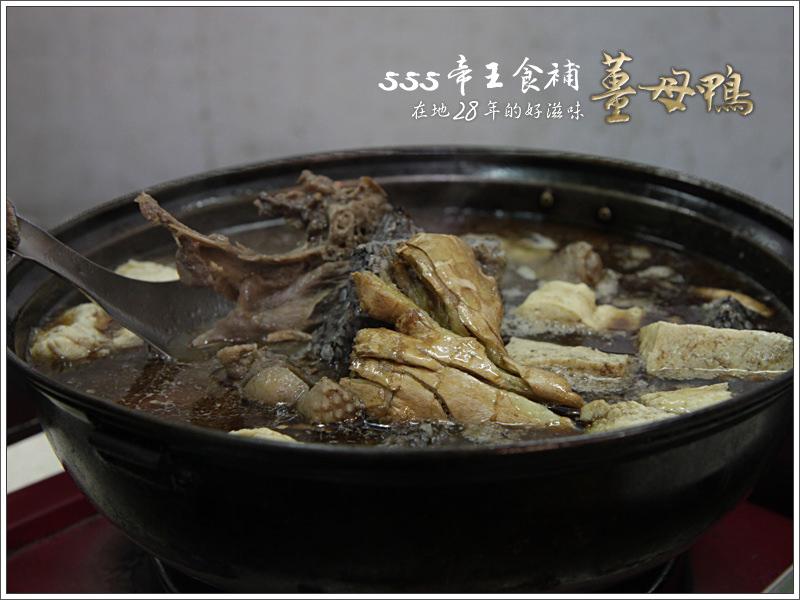 555帝王食補薑母鴨