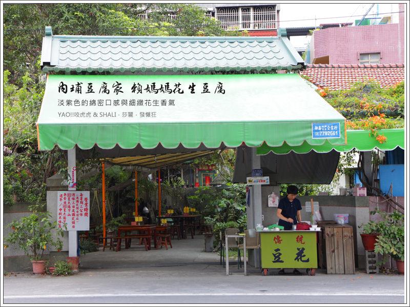 屏東旅遊景點  內埔豆腐家 賴媽媽花生豆腐