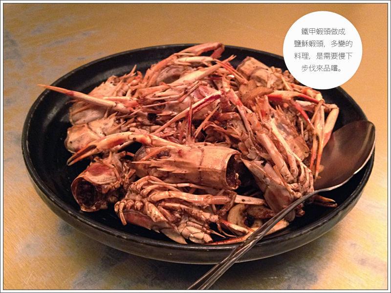 鐵甲蝦頭做成 鹽穌蝦頭,多變的料理,是需要慢下步伐來品嚐。