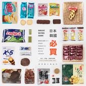 日本韓國必買零食、伴手禮