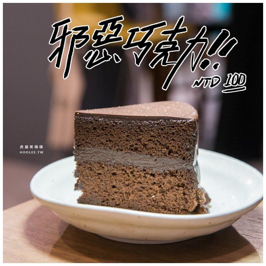 李星星咚吃咚吃 高雄 左營 眷村 甜點店 邪惡巧克力 NTD100