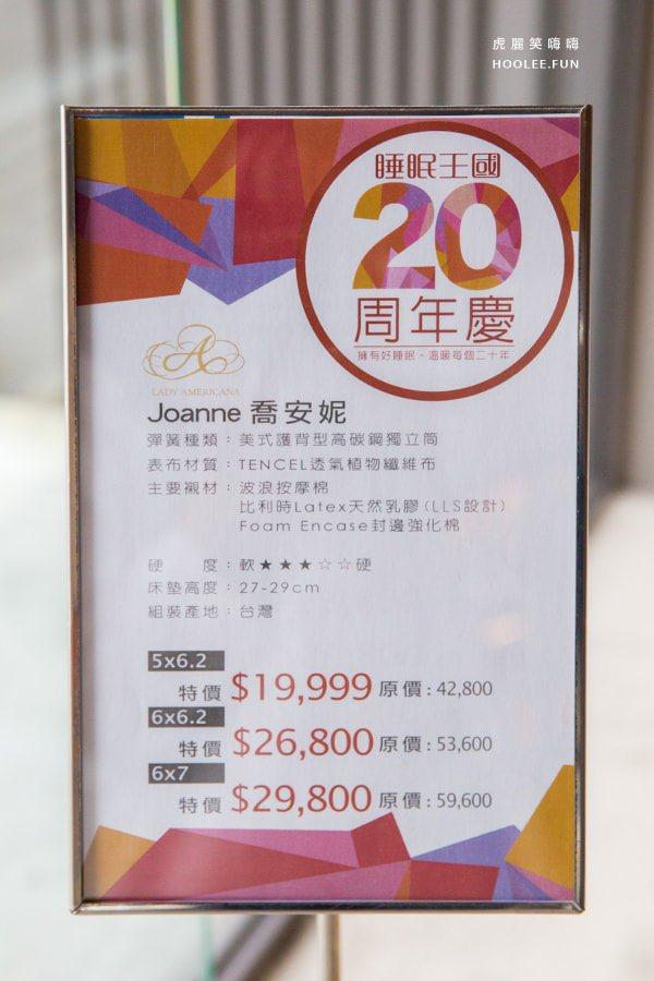 睡眠王國 高雄 寢具推薦 美國萊儷絲名床<Joanne喬安妮> 原價 WTD42800 周年慶特價 WTD19999