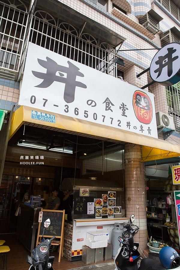 丼食堂 楠梓 日本料理