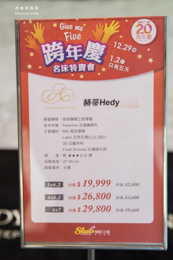 睡眠王國20週年慶 赫蒂Hedy 特價19,999 原價42,800