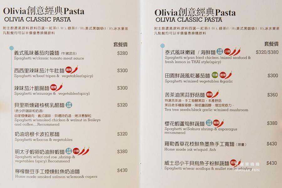 歐利維亞餐廳 高雄 苓雅 菜單 Menu 價錢