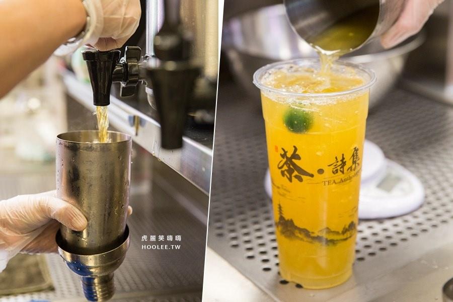 茶 詩集人文茶集 台南 夏威夷綠茶 NTD45