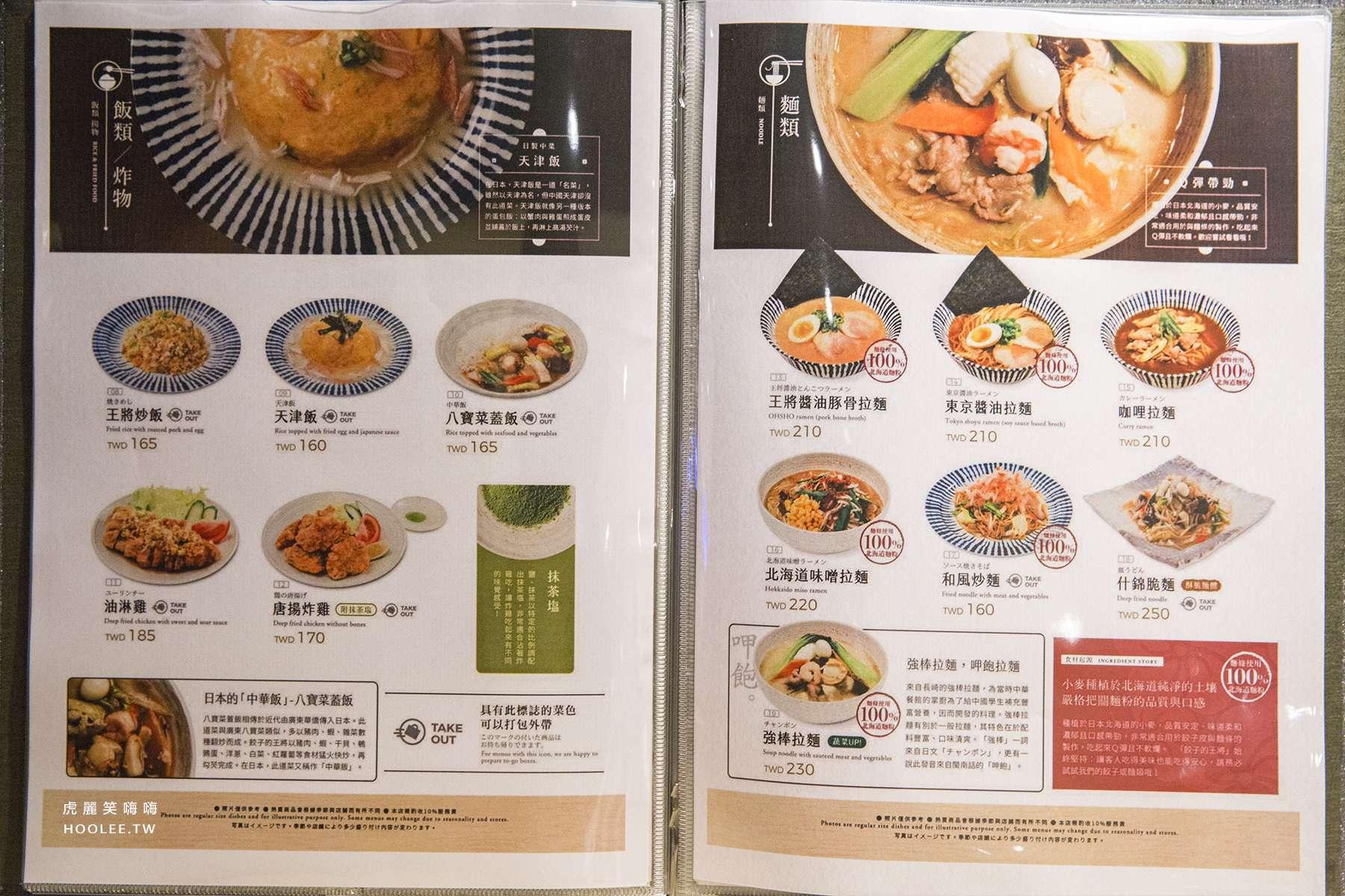王將餃子 菜單 價錢 MENU
