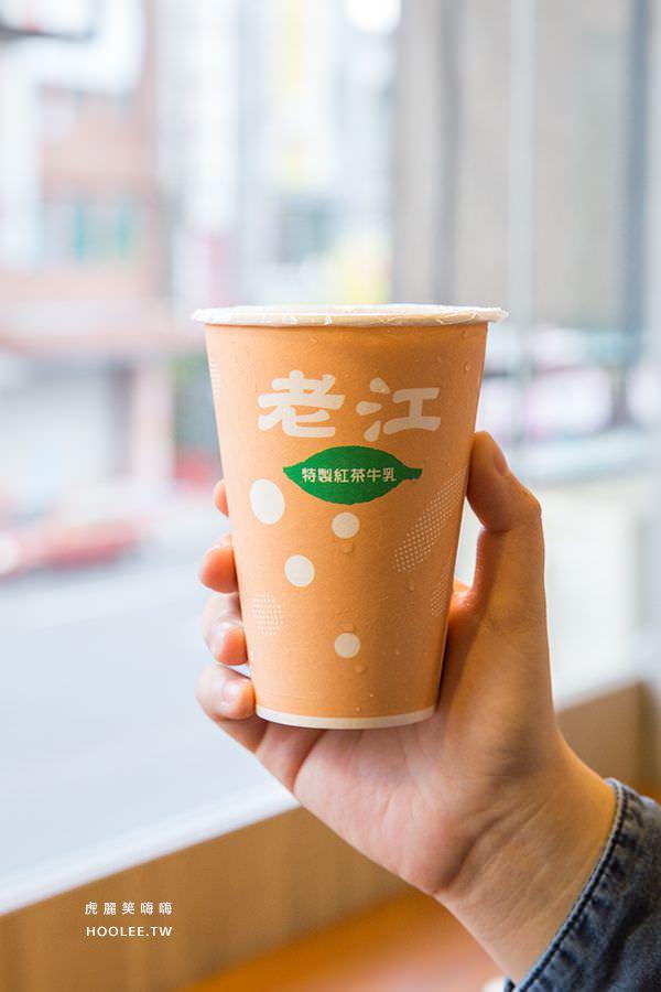 楠梓 老江紅茶