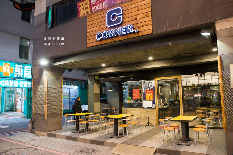 Corner 複合式餐酒吧