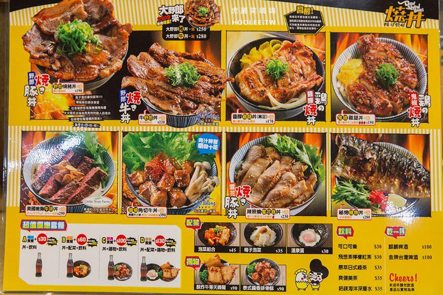 燒丼株式會社 菜單