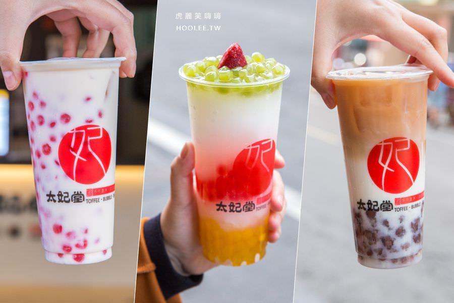 太妃堂 高雄 珍珠奶茶
