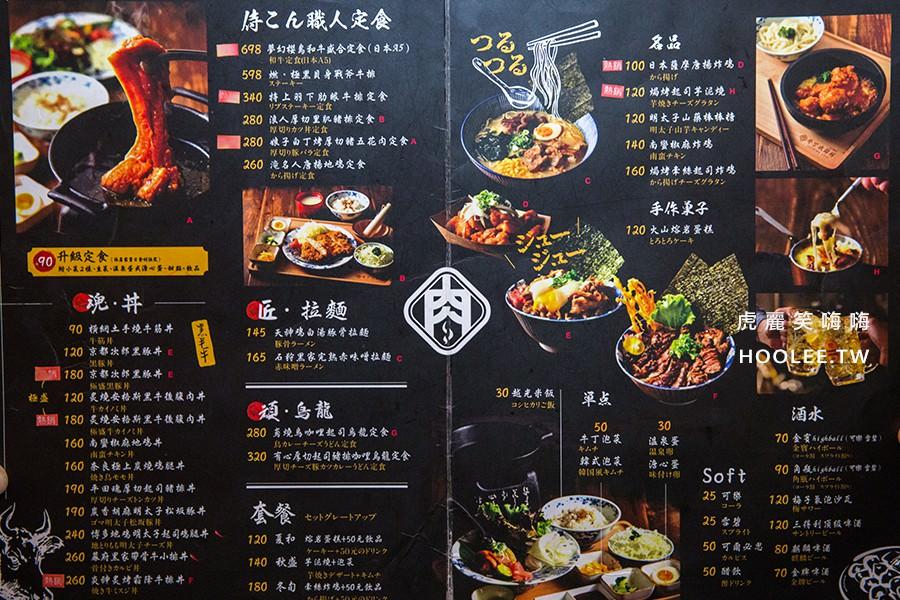 牛丁次郎坊 菜單 menu