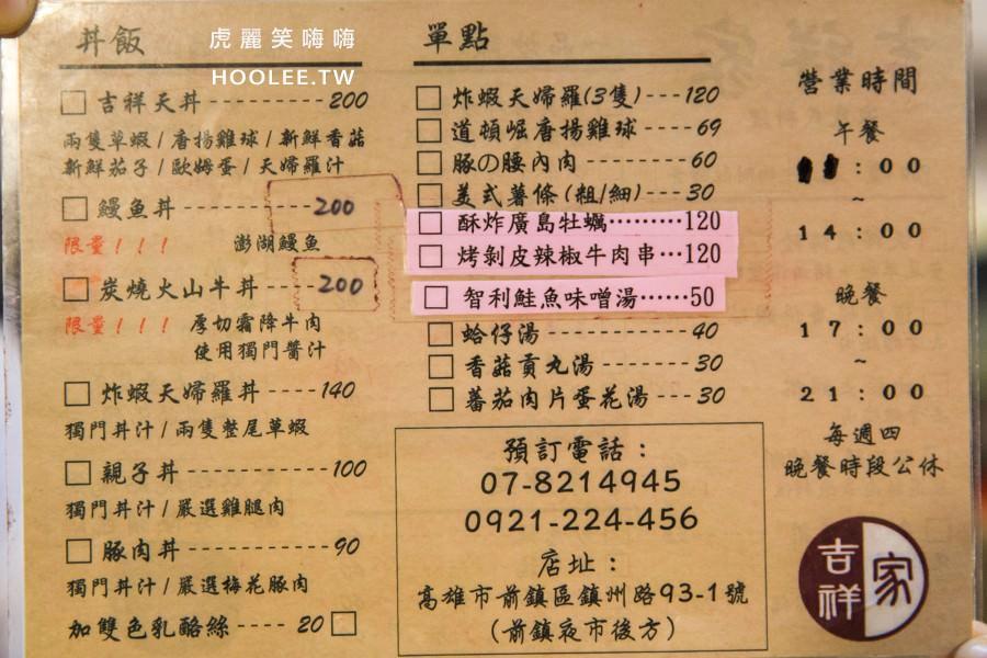 吉祥家廚房 菜單 menu