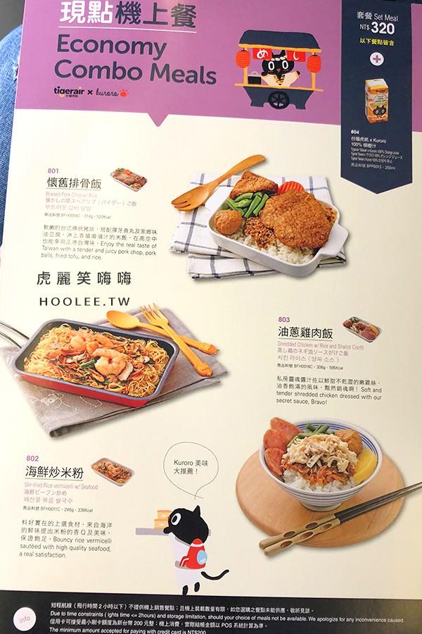 台灣虎航 高雄直飛名古屋 菜單 menu