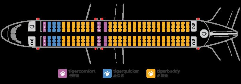台灣虎航 機上座位表