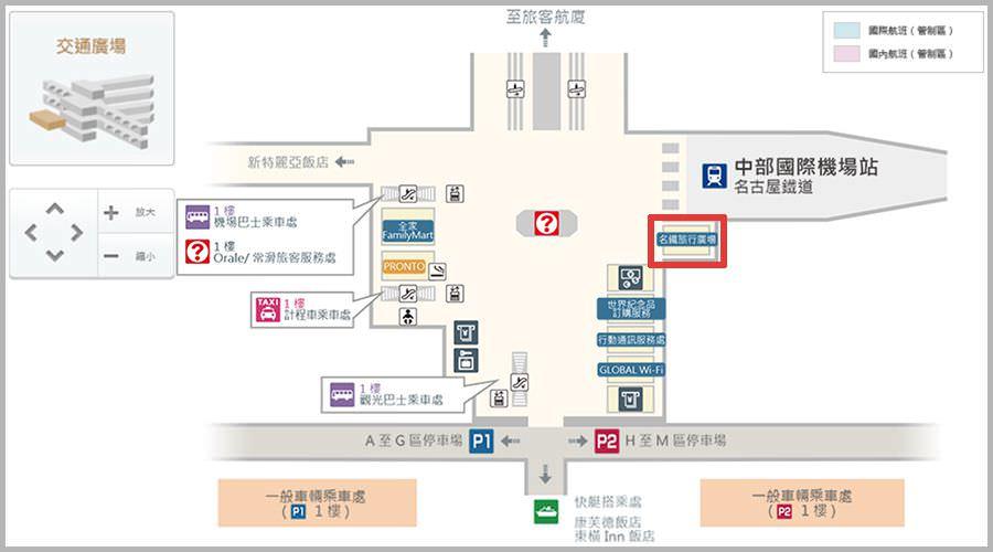 名鐵旅遊廣場 昇龍道票券取票點
