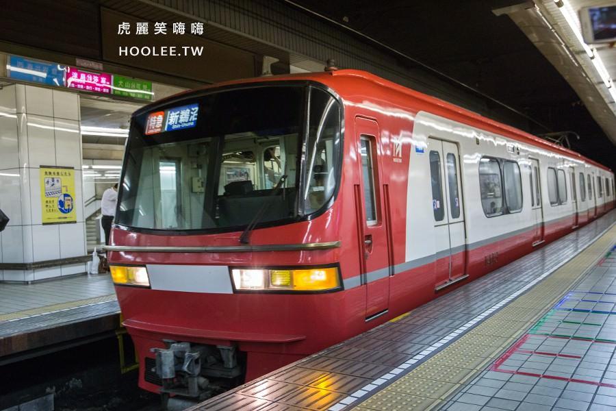 名鐵名古屋站 搭乘地鐵到 犬山遊園站