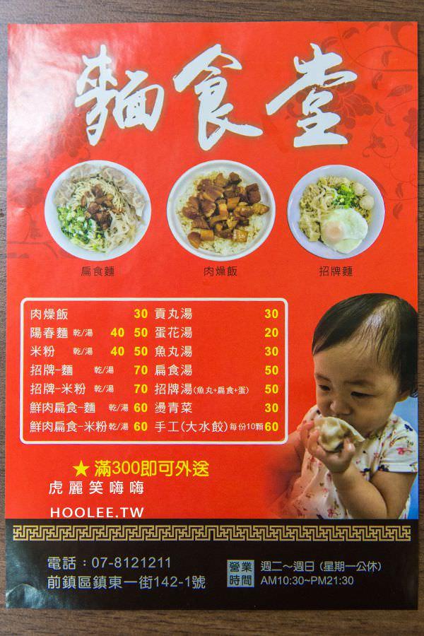 麵食堂 菜單 menu