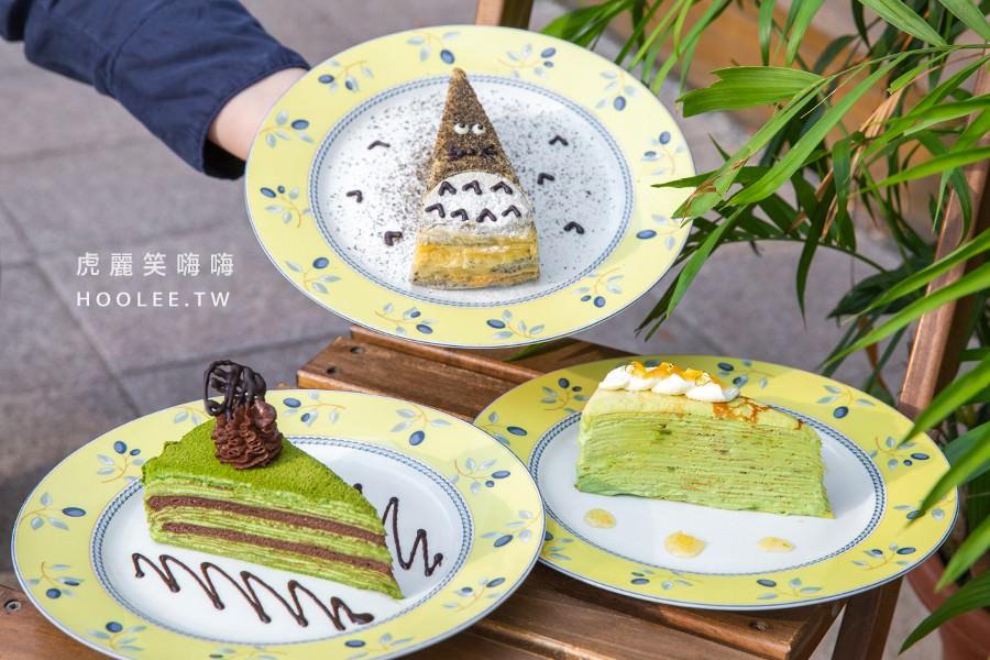 亞力的家法式薄餅 Chez moi (榭茉瓦千層蛋糕)