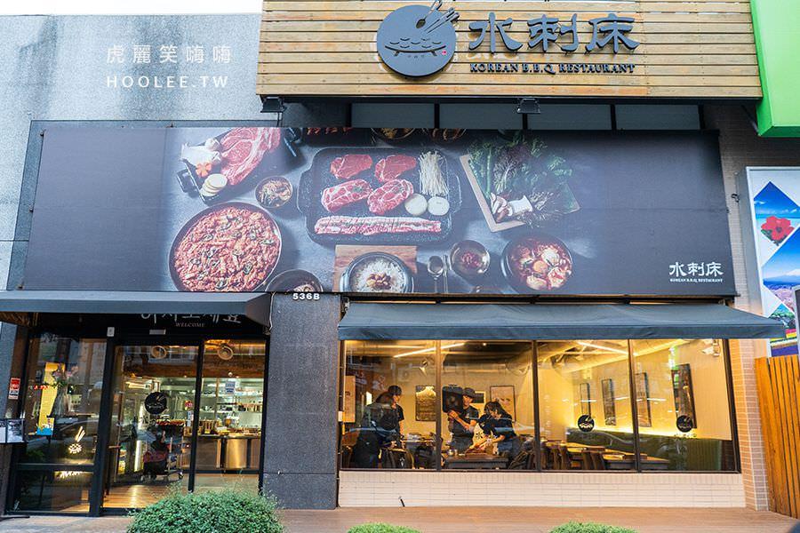 水刺床韓式烤肉餐廳 高雄韓式燒肉推薦