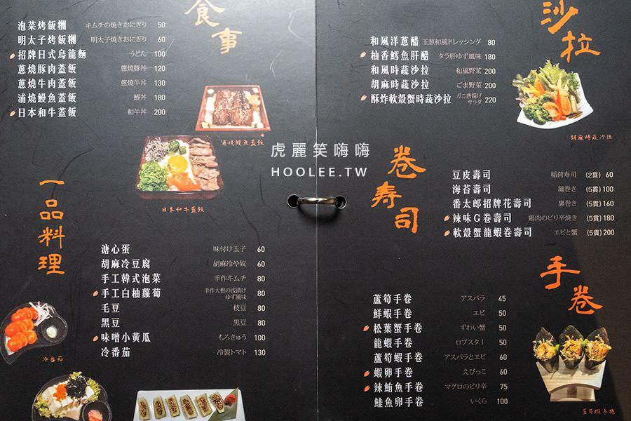 番太郎日式居酒屋 菜單 menu
