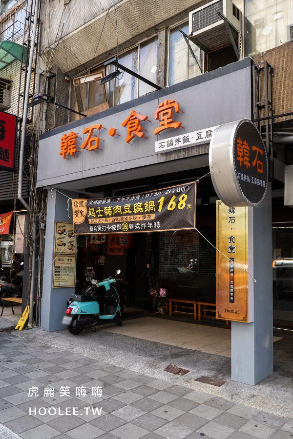 韓石食堂 高雄韓式料理推薦