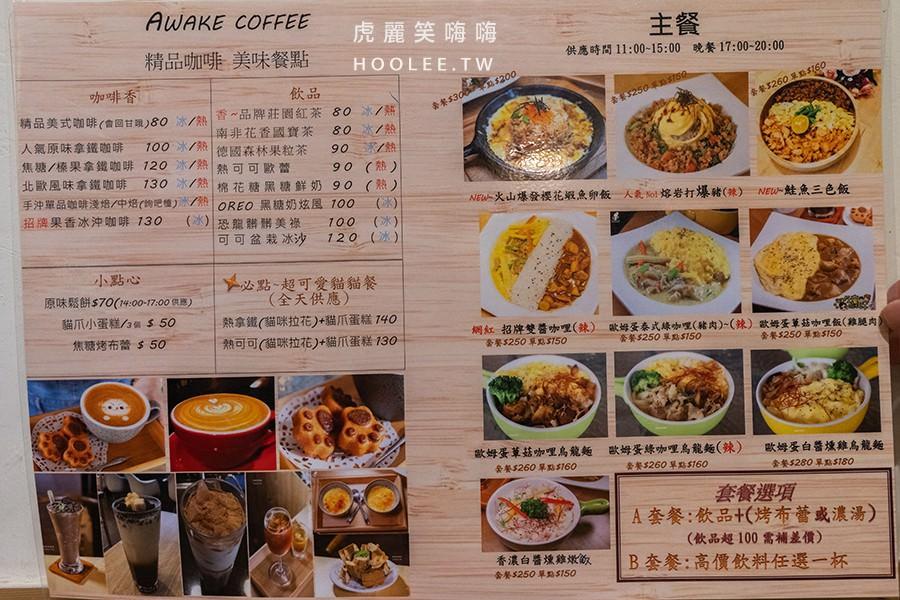 Awake Coffee 咖啡 左營巨蛋店