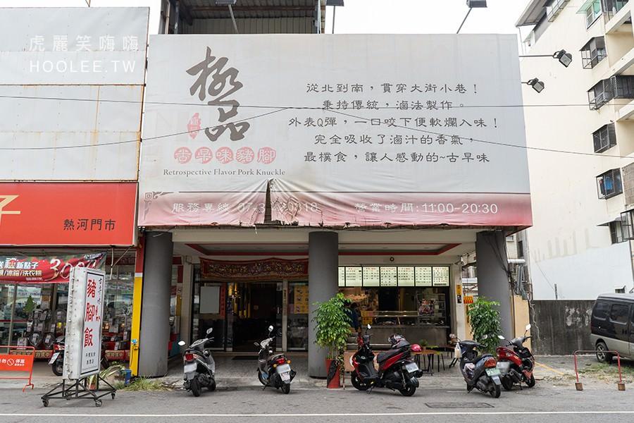 台北城豬腳專賣店 高雄豬腳飯推薦
