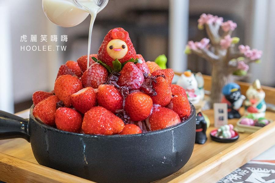 欣怡冰菓屋 高雄冰店 雪花冰推薦 季節限定雪花冰 冰若草莓 草莓冰底 190元