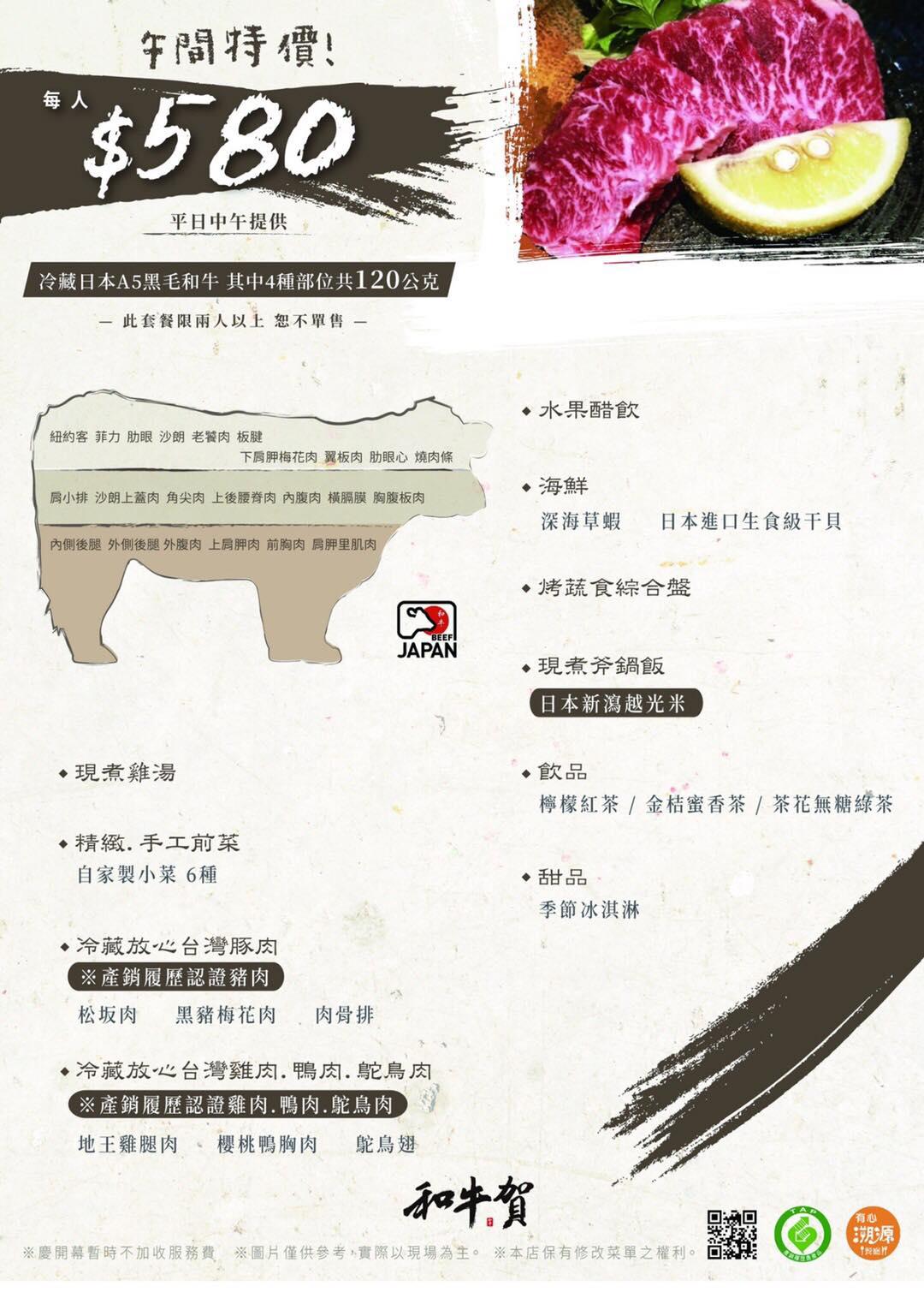 和牛賀炭火燒肉 菜單 menu