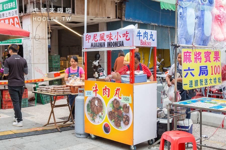 新樂街市集 2019過年夜市 大勇路上靠近捷運站四號出口的印尼風味小吃 牛肉丸 150元