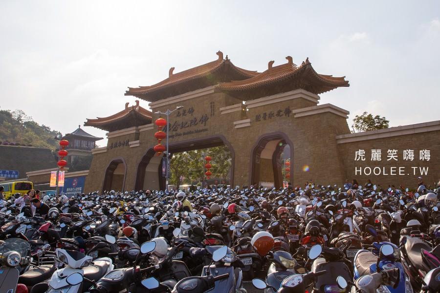 佛陀紀念館 佛光山 大門入口