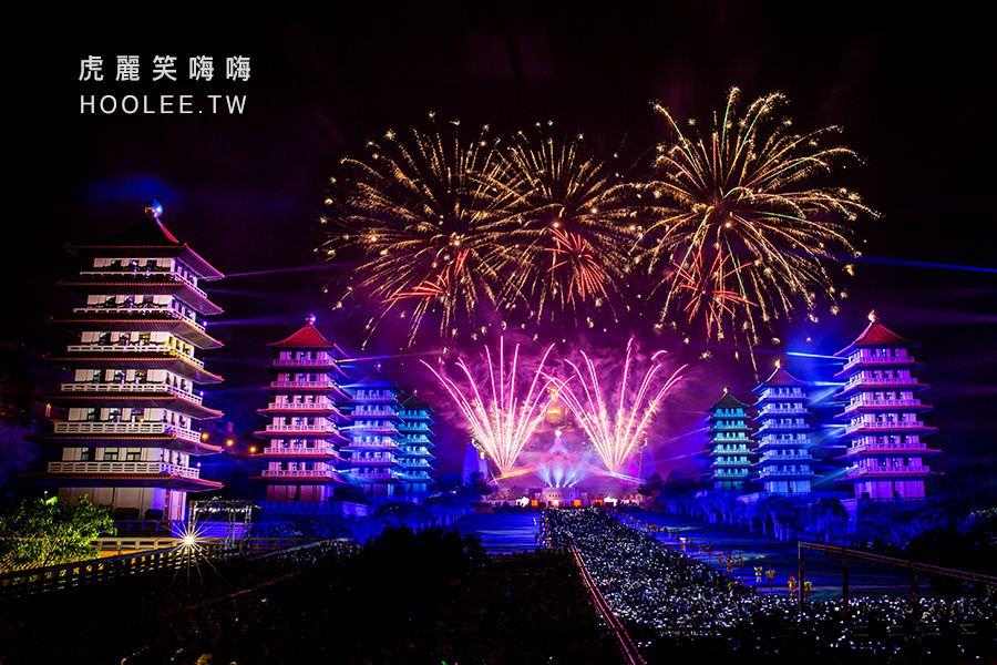 佛陀紀念館 光照大千祈福活動暨提燈大會 煙火光雕秀