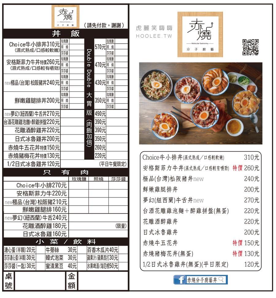赤燒丼飯 菜單 menu