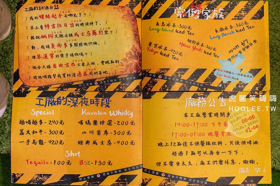 上海工廠 NO.26 Factory 屏東美食 屏東聚餐推薦 寵物友善餐廳 菜單 MENU