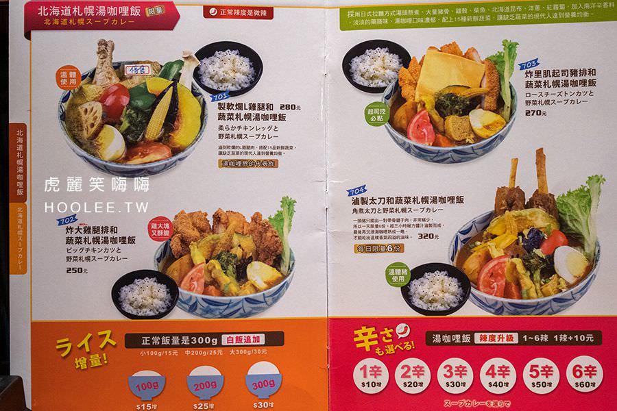 天狗咖哩家 菜單 menu