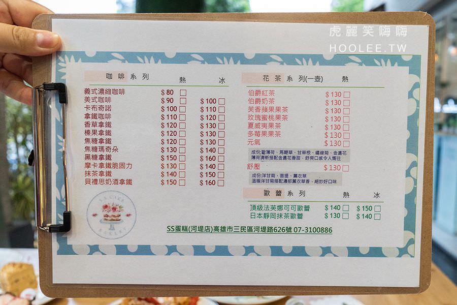 SS CAKE 菜單 menu