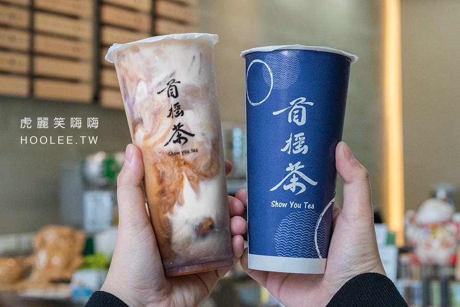 首搖茶 高雄飲料推薦 二代茶廠直營的飲料店