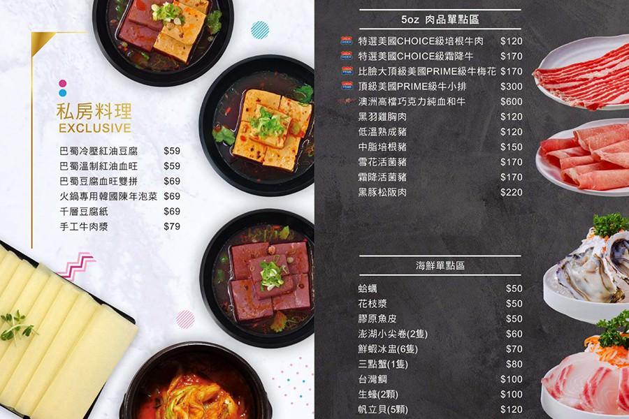 哈肉鍋 菜單 menu