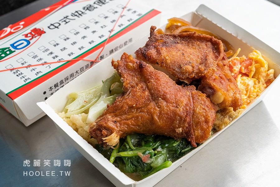 金日鴻中式快餐便當 高雄便當店 雞腿飯 85元