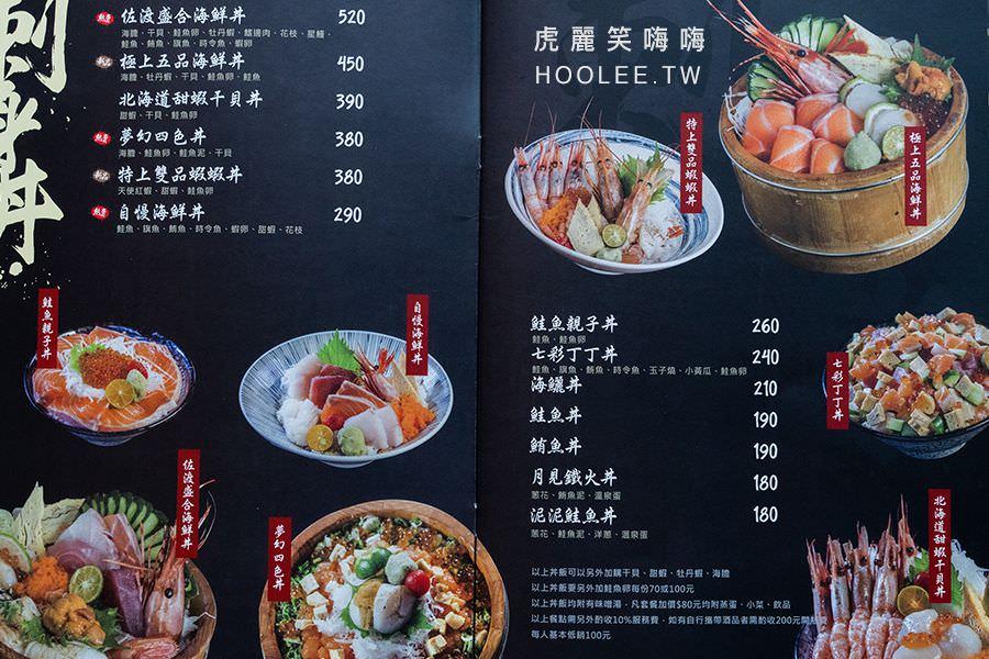 佐渡森壽司丼飯 菜單 menu