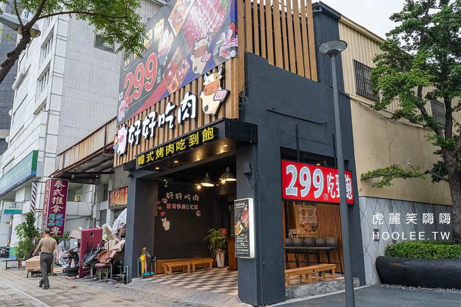 好好吃肉 韓式烤肉 x火鍋 吃到飽 高雄