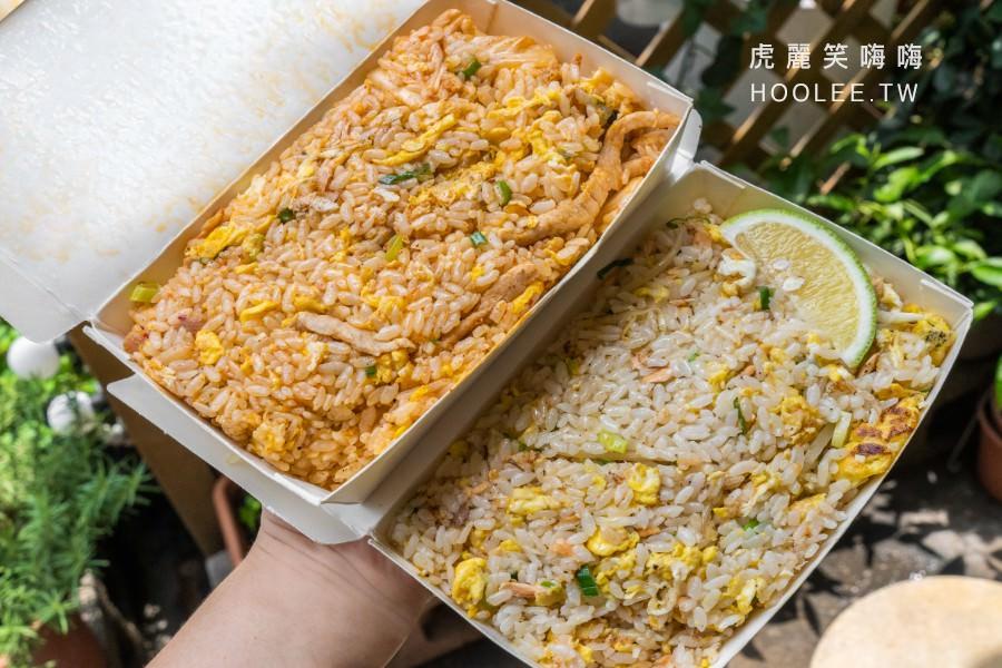 六兩三 高雄炒飯推薦 鼓山美食 挪威鮭魚炒飯 80元 泡菜豬肉炒飯 70元
