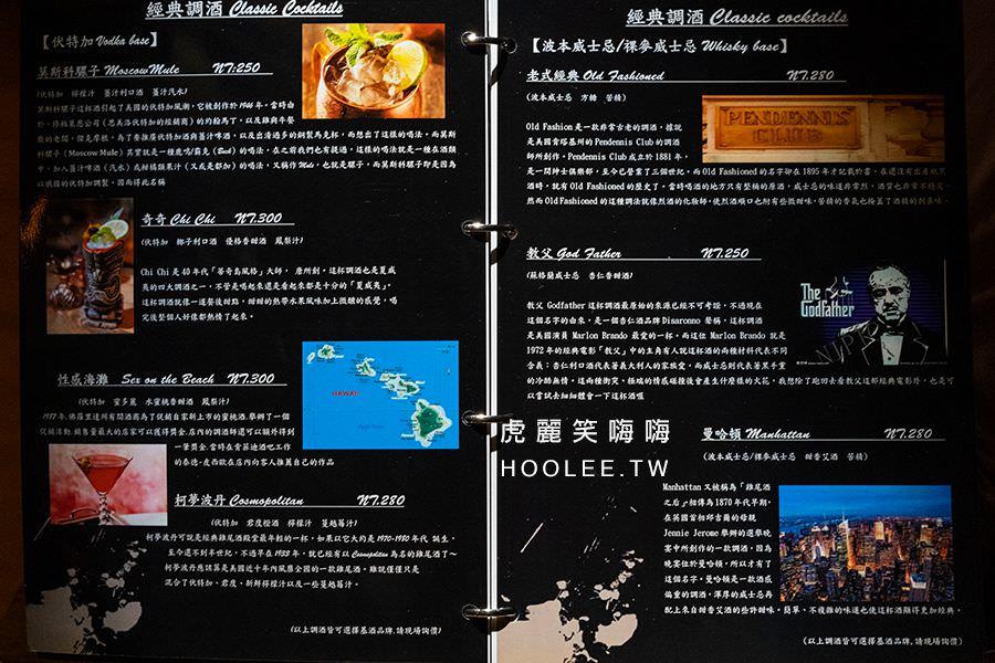 驀然日式餐酒館 菜單 menu