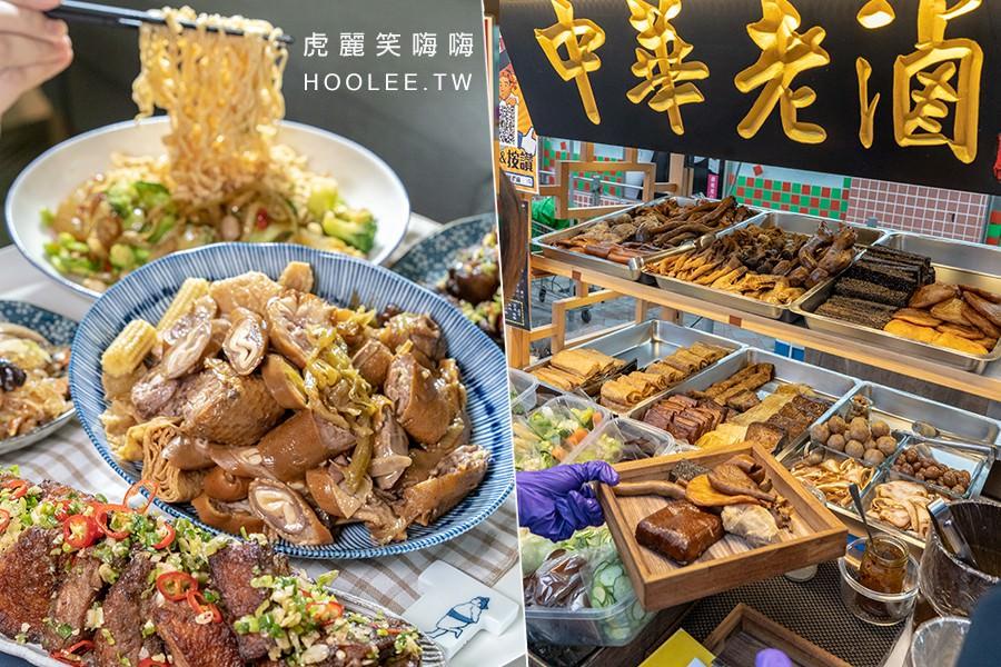 中華老滷 職人手作滷味 高雄美食 高雄小吃 滷味推薦