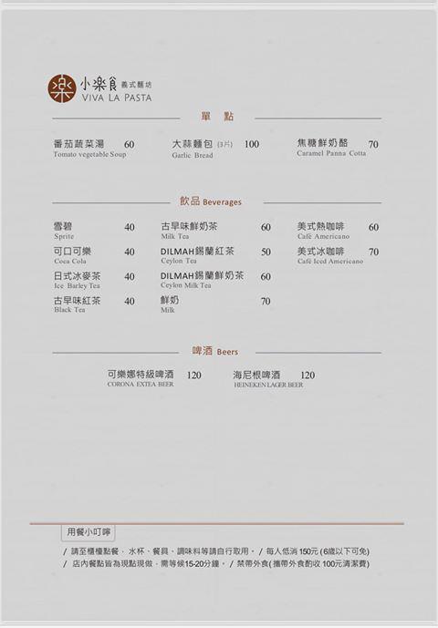 小樂食義麵坊 菜單 menu