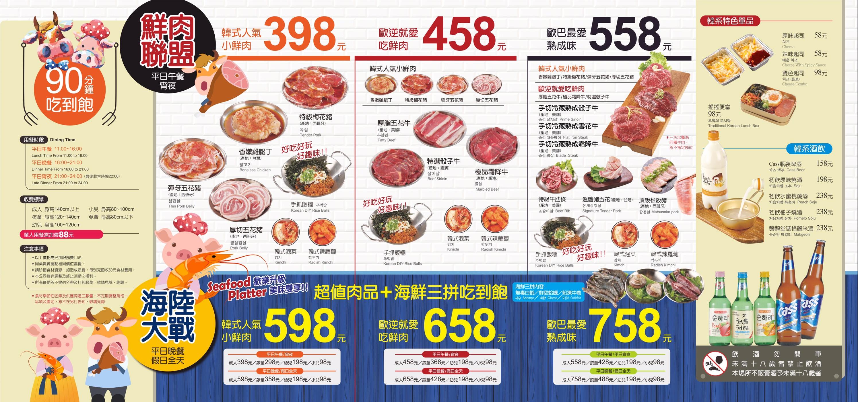 好韓燒 韓式燒肉吃到飽 屏東韓式吃到飽 菜單 MENU