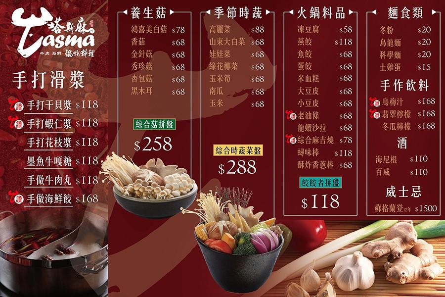 塔斯麻鍋物料理 菜單 menu