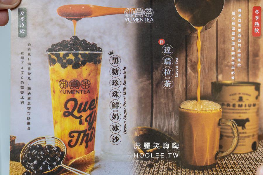 御賞茶 菜單 menu
